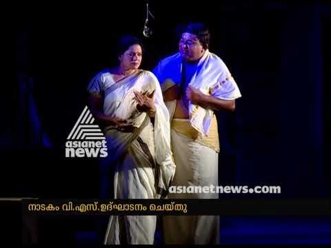 Thunchath ezhuthachan drama performance at Tagore Hall Thiruvananthapuram
