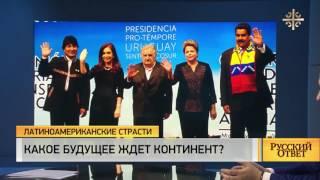 Русский ответ: Латиноамериканские страсти