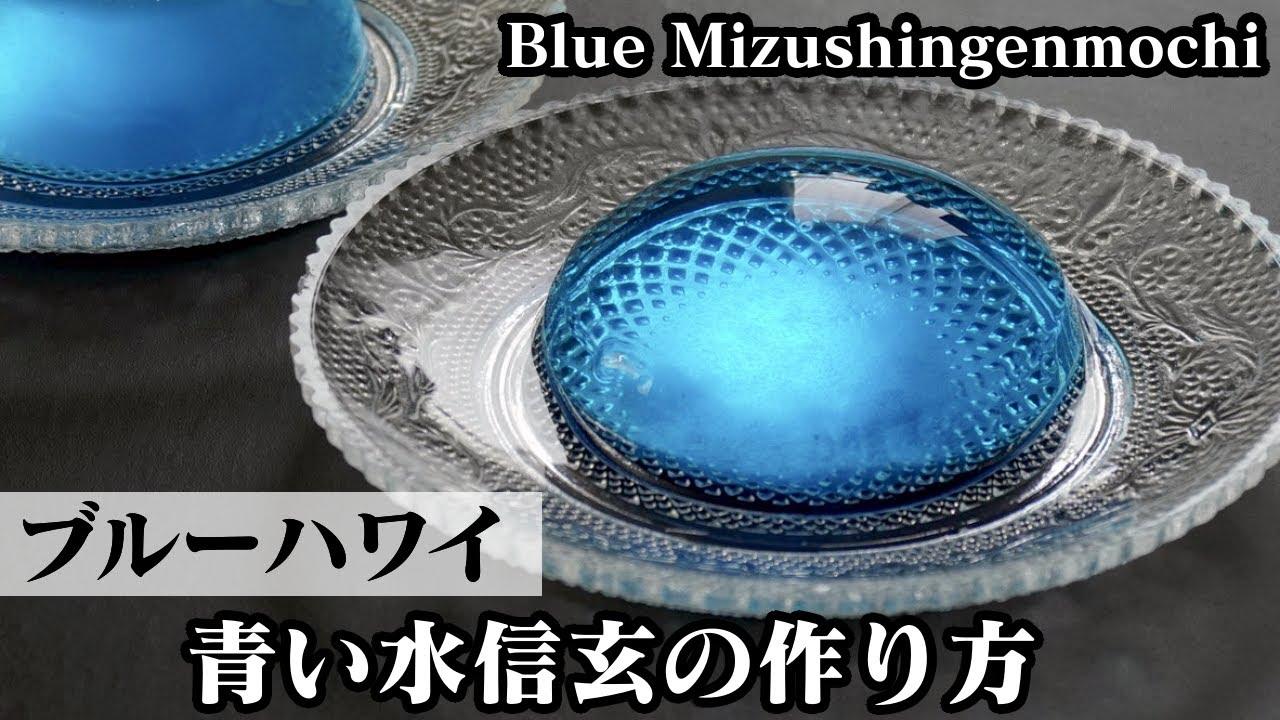 ブルーハワイ水信玄餅の作り方☆かき氷シロップで簡単!プルプルとろける食感の水信玄です♪-How to make Blue Mizushingenmochi-【料理研究家ゆかり】【たまごソムリエ友加里】