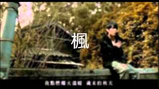 "周杰倫【楓 鋼琴曲】Jay Chou ""Maple Leaf"""
