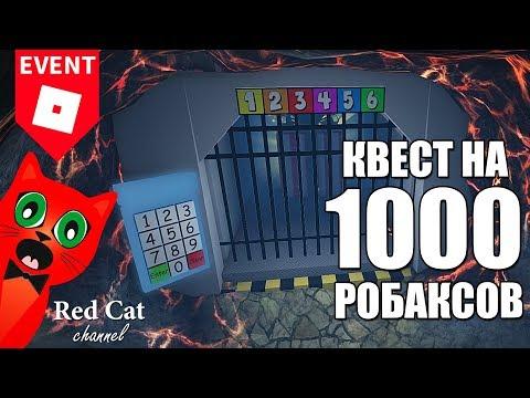 КВЕСТ НА 1000