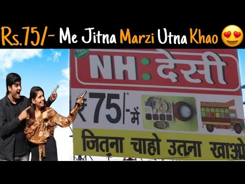 Rs.75/- me UNLIMITED THALI | NH-8 Ajmer food series #1