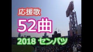 人気応援歌52曲 2018 センバツ 高校野球応援歌 ブラバン甲子園  吹奏楽チアリーダー 作業用BGM