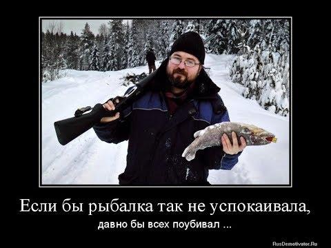 Весёлые картинки и карикатуры про Зимнюю РЫБАЛКУ и ОХОТУ