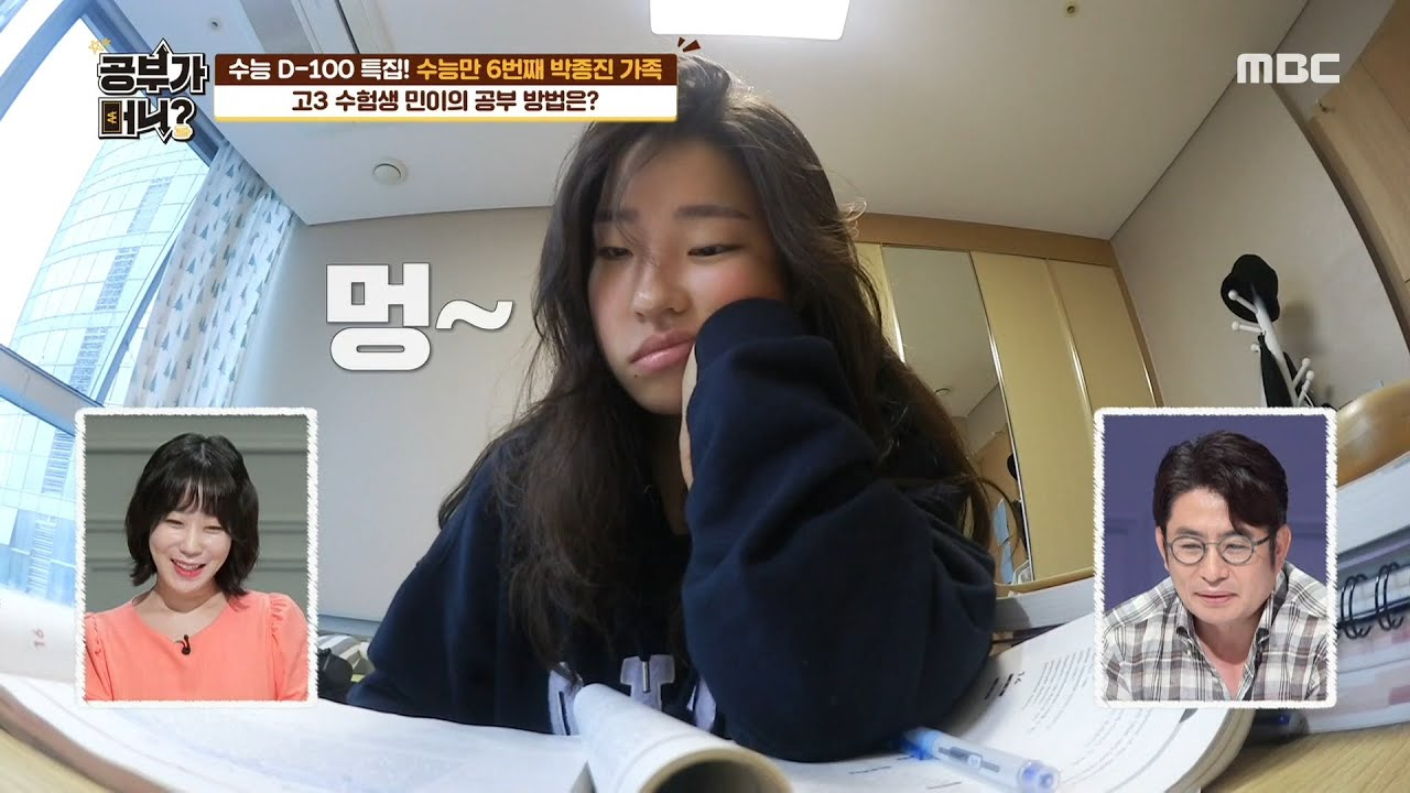 "Download [공부가 머니] ""천생 관종인가 봐요😅"" 민이가 선호하는 컨셉잡고 공부하는 방법은?! 20200825"