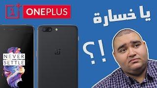 Oneplus 5 | حقيقي خسارة تشترية هات اللي فات !!
