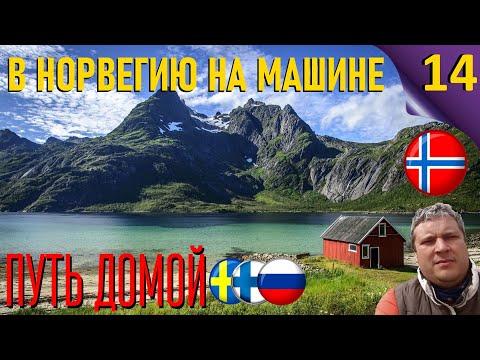 #14 В Норвегию на машине. Три страны за один день.Паром Викинг Лайн.  Заключительная серия. Норвегия