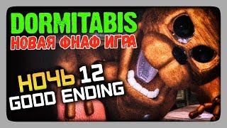 Dormitabis (FNAF) Прохождение #8 ✅ НОЧЬ 12   Good Ending! 😲