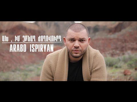 Արաբո Իսպիրյան -Ախ,  իմ չքնաղ ժողովուրդ /Arabo Ispiryan - Ax Im Chqnax Joxovurd