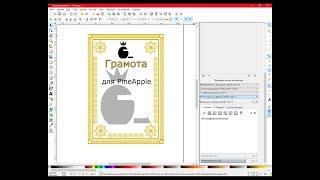 Как нарисовать грамоту в Inkscape