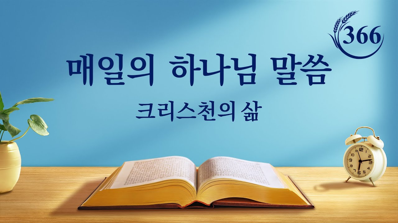 매일의 하나님 말씀 <하나님이 전 우주를 향해 한 말씀ㆍ제14편>(발췌문 366)