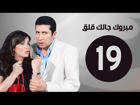 مسلسل مبروك جالك قلق حلقة 19 HD كاملة