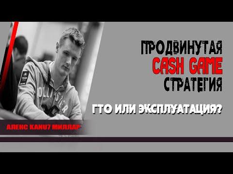 Александр «Kanu7» Миллар. Продвинутая стратегия для кэш игр (Фрагмент 1).