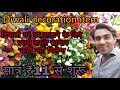 दिवाली पर घर सजाने का सामान Diwali decoration item artificial flower wholesale market Sadar Bazar