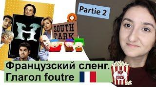 Урок#110: Выражения с глаголом foutre. Французский сленг по фильмам (перезалитое видео)