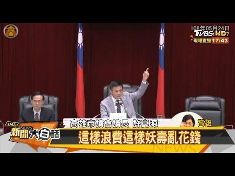 許崑源忍不住唸韓 對不法不能愛與包容 新聞大白話 20190524
