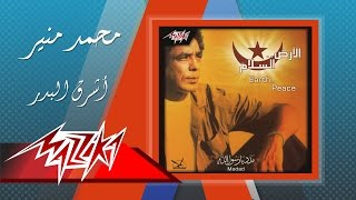 Ashraq Al Badro - Mohamed Mounir أشرق البدر - محمد منير