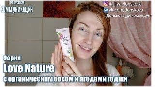 НОВИНКА LOVE NATURE - Успокаивающая маска для лица с органическим овсом и ягодами годжи