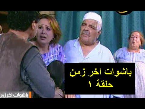 المسلسل العراقي باشوات اخر زمن حلقة 1 motarjam