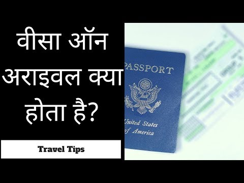 वीज़ा ऑन अराइवल क्या है - What is visa on arrival? Visa free travel India