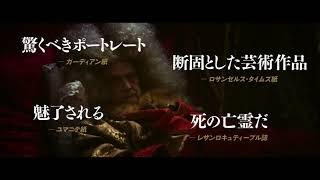 「21世紀の前衛」と称される異才アルベルト・セラ監督『ルイ14世の死』予告