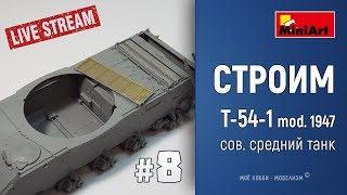 #8 Онлайн стройка Т-54-1 от Miniart - средний танк образца 1947г. - работа с корпусом