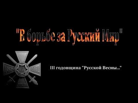 В борьбе за Русский мир. Документальный фильм посвящается годовщине воссоединения Крыма с Россией