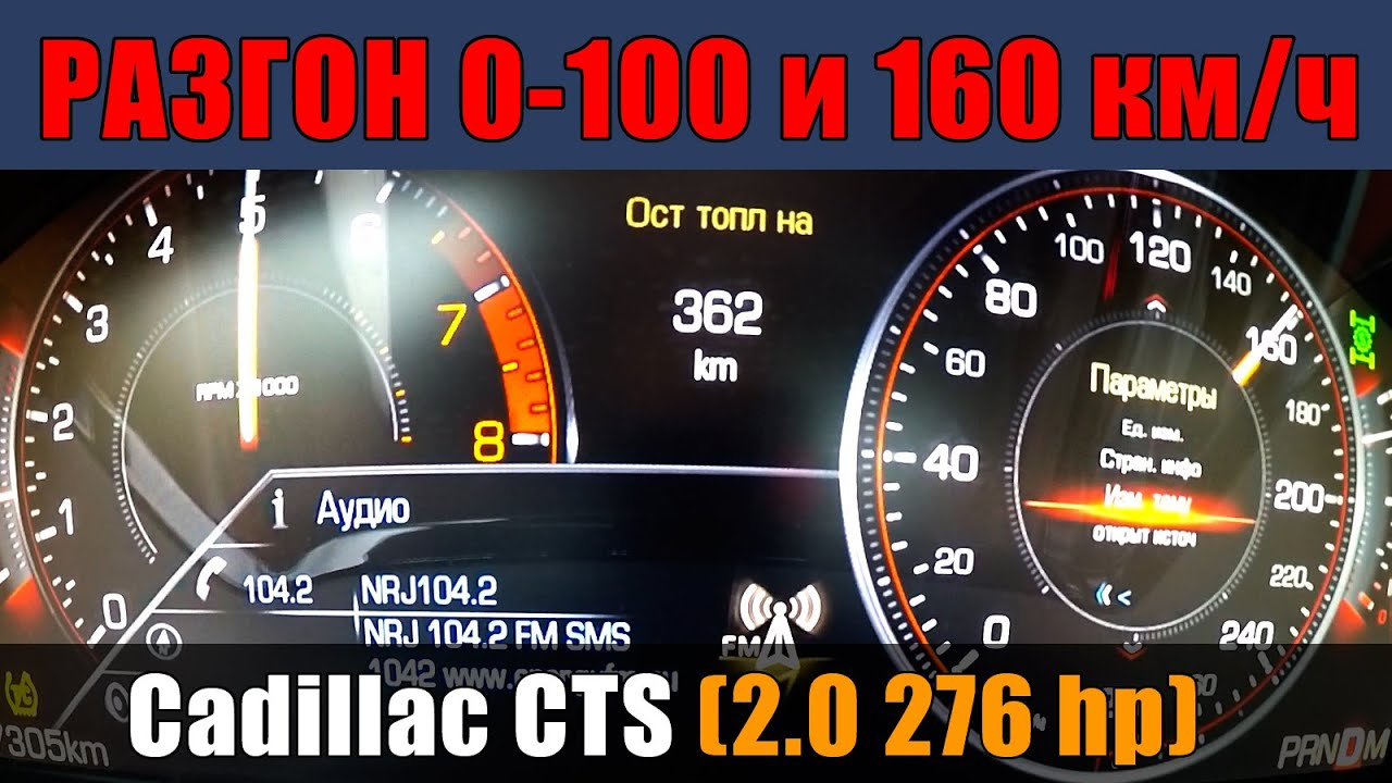 Cadillac CTS 2.0T (276hp) Разгон 0-100 и 0-160км/ч по RaceLogic
