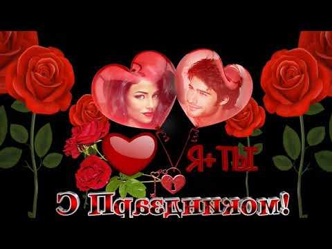 Красивое поздравление с Днем Святого Валентина. - Видео с ютуба