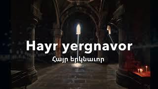Looys (Light) - Լոյս - Armenian Orthodox Sunrise Service Chant.
