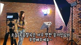 첫번째 브이로그! 광스뮤직에서 녹음하는 날~^_^*