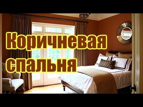 Коричневые цвета в интерьере спальни