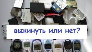 Чем заменить родную батарейку (АКБ) на примере старенького Nokia