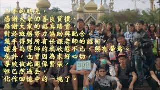 港明高中104級 國三愛308班導師影片