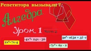 Разложение на множители.Ч.4. Разложение квадратного трехчлена на множители.