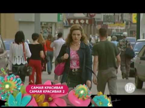Сериал Самая красивая 2 за кадром (любительская съемка) 2008г.