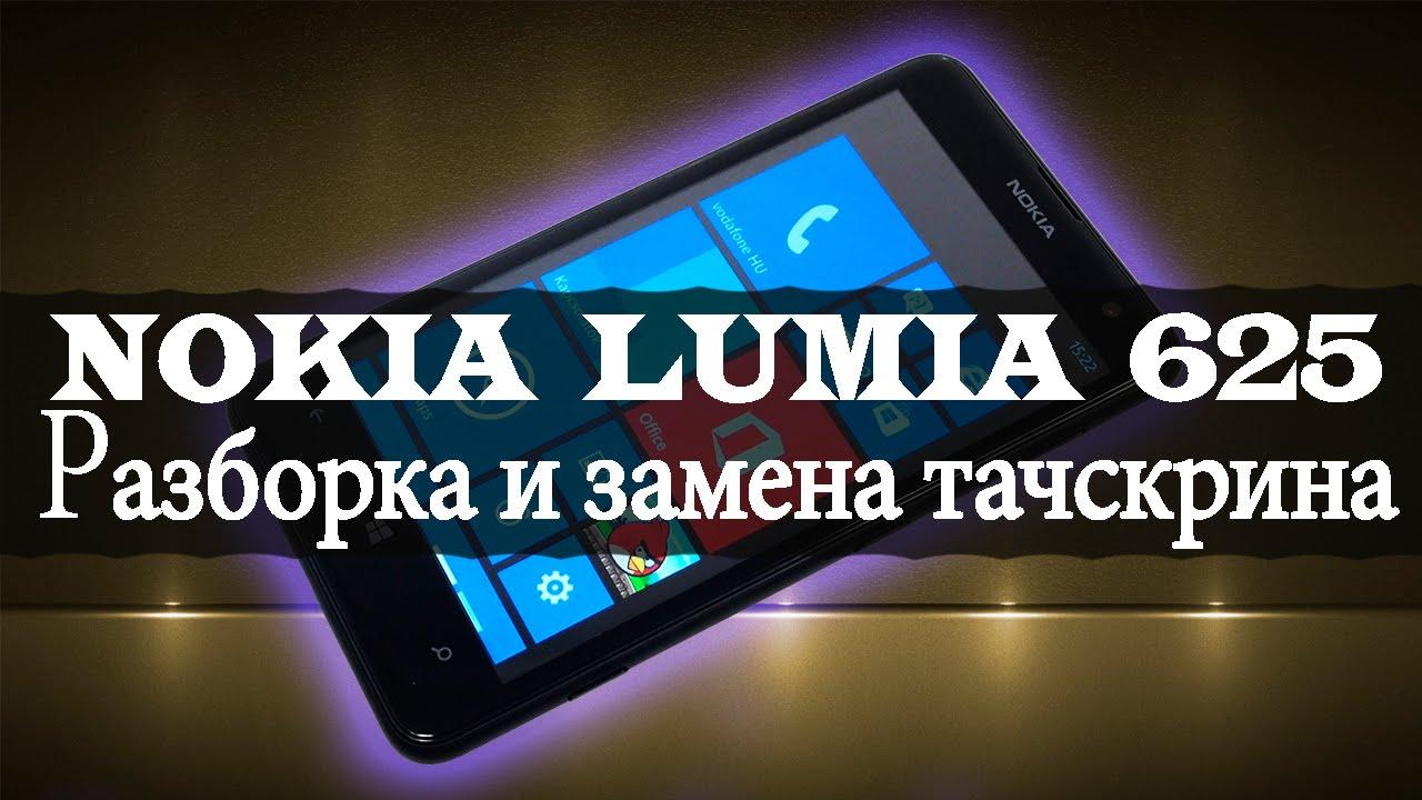 Nokia Lumia 800 Proximity Sensor - YouTube