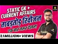 Static gk  current affairs class  rapid revision by kumar gaurav sir