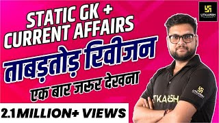 Static GK + Current Affairs Class | Rapid Revision By Kumar Gaurav Sir