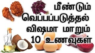 Foods That Become Toxic When Reheated In Tamil