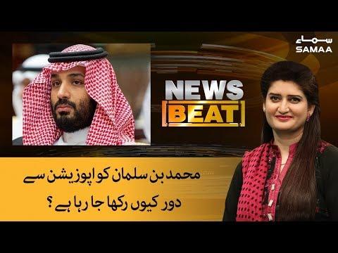 Mohammed Bin Salman ko Opposition se Dur kyun rakha jaraha hai? | News Beat | SAMAA TV