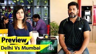 DCvsMI: आज फिर होगी Pant और Bumrah की भिड़ंत, क्या Delhi के खिलाफ अपना Record ठीक कर पाएगी Mumbai?