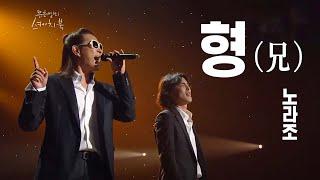 [방송원본]  더 울어라 젊은 인생아~♬ 노라조-형(兄) by 플레이버튼 | KBS 2011.07.11 방송