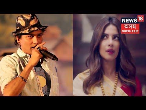 Zubeen Garg Takes a Jibe At Priyanka Chopra, Mocks 'Awesome Assam' Campaign Mp3