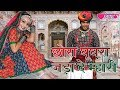 Latest Rajasthani DJ Songs 2015 | Chhora Ghooghra Jada De (HD) | Hot Dance Videos