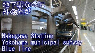 中川駅に潜ってみた 横浜市営地下鉄ブルーライン Nakagawa Station