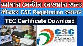 CSC Registration Process || TEC Registration process || CSC Registration in 2020 with TEC Certificte