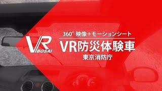 VR BOSAI(VR防災体験車)プロモーションビデオ
