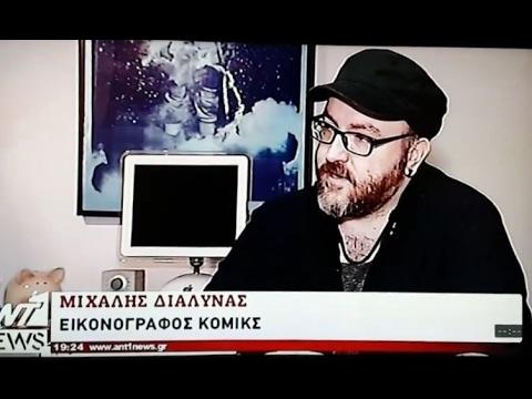 Ο καρτουνίστας Μιχάλης Διαλυνάς στις ειδήσεις του ΑΝΤ1