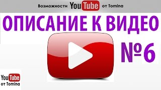Как сделать описание под видео на YouTube. Узнайте как написать описание под видео на Ютубе!